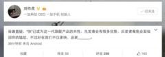 一加新机曝光 刘作虎暗示一加3不仅快