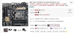 六代平台轻松享 华硕B150M-PLUS仅售699