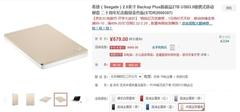 USB3.0移动存储 希捷新睿品2T版最低649