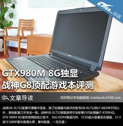 GTX980M 8G显存 战神G8顶配游戏本评测