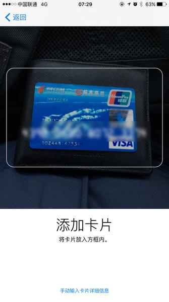 Apple Pay体验