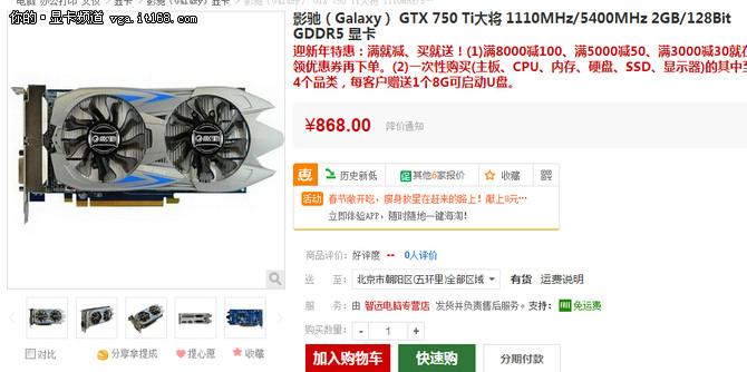 豪华高频输出 影驰GTX750 Ti大将868元