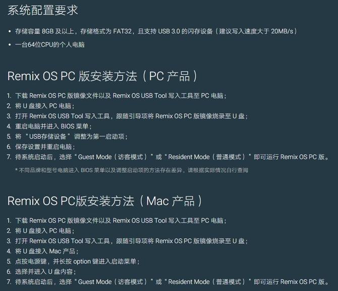 全免费随身带 Remix OS PC版系统解析