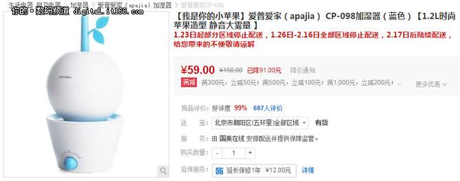 时尚精致 爱普爱家CP-098加湿器售59元
