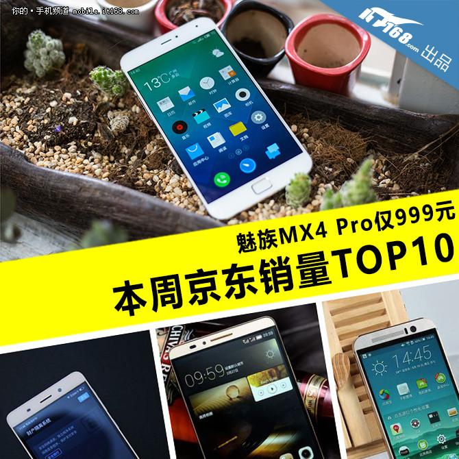 魅族MX4 Pro仅999元 本周京东销量TOP10