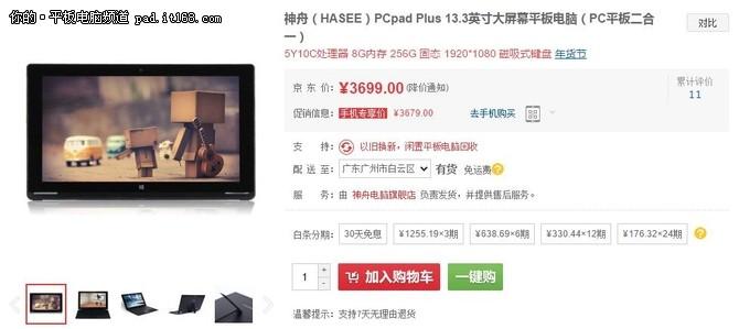 高效能2合1电脑 神舟PCpad Plus售3699