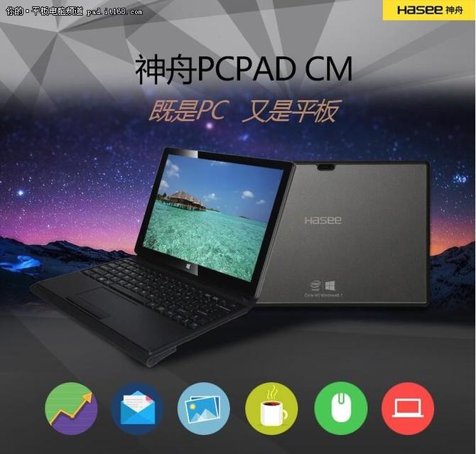 14nm工艺+无风扇设计 PCpad CM售2799元