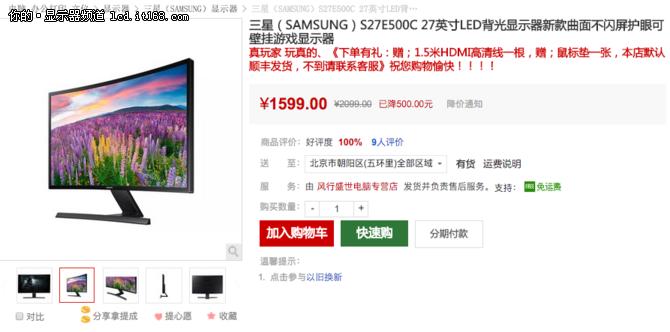 曲面不闪屏 三星27寸LED显示器仅售1599