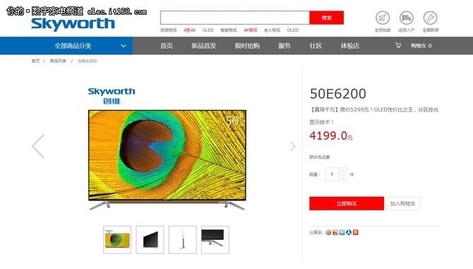 GLED性价比之王 创维50E6200仅售4199元