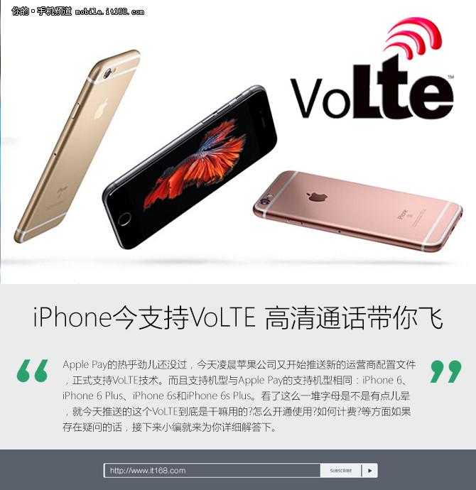 iPhone今支持VoLTE 高清通话带你飞