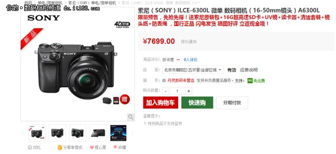 重磅新品 索尼A6300L微单套机仅7699元