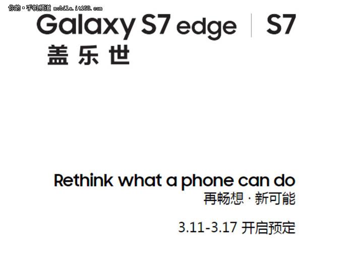 港版价格泄露 三星S7国行发售时间确认