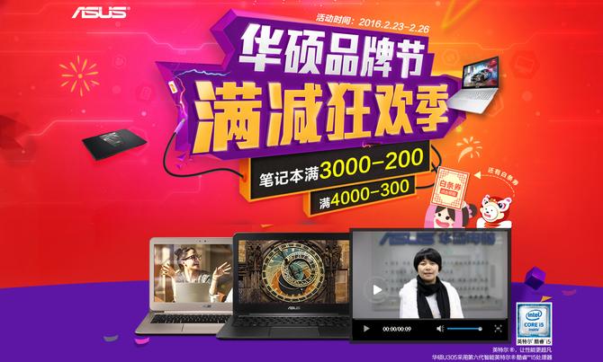 狂欢季!华硕ZenBook U305京东预约开售