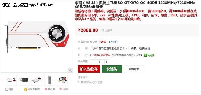 国美在线惊爆价 华硕GTX970风骑士2088