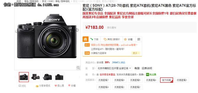 比APS-C更便宜的全幅机 索尼A7仅售7183