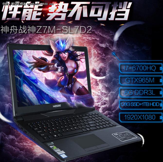 GTX965独显 i7本战神Z7M-SL7D2仅5999元