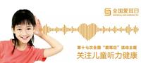 聆听世界声音TOPlay健康护耳关注爱耳日