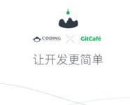 二合一聚合发力 CODING宣布收购GitCafe