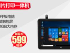 微型PC新热潮 原道T8酷炫设计