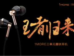 1MORE三单元圈铁耳机 3月7日全网首发