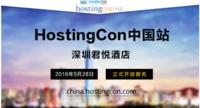 HostingCon全球主机大会中国站开放报名