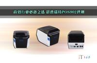 高效行业必备之选 思普瑞特POS902评测