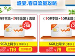 6GB上网卡79元 早春新款抢先购