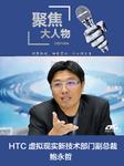 拓展上百家体验店 HTC Vive鲍永哲专访