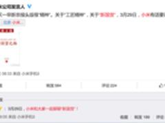 3月29日小米有话要说 红米3增强版发布