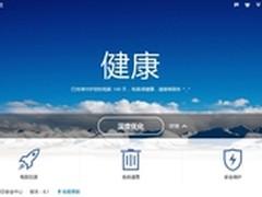 百度卫士8.1发布 智能化办公再次升级
