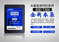 光威战将T300 120G固态硬盘促销209元