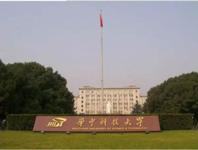 中外超算高峰论坛4月将在武汉举行