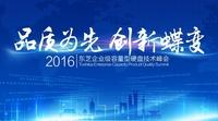 品质为先 东芝技术峰会将在京举行