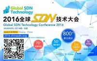 全球SDN技术大会6月将在京盛大召开
