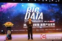 2016中国大数据创新应用大会在沪召开