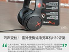 听声变位! 雷神便携式电竞耳机H30评测