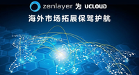Zenlayer为UCloud海外市场拓展保驾护航