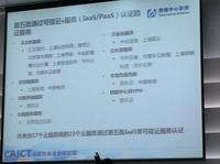 可信云增SaaS服务 UCloud成首批新通道