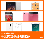 999元小米4C领衔 千元内热销手机推荐
