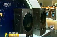 """CCTV重磅揭秘惠而浦""""光芒""""洗衣机奥秘"""