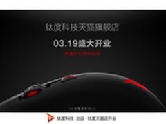 钛度天猫旗舰店319开业 推售后四大升级