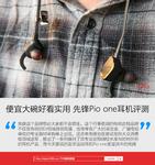便宜大碗好看实用 先锋Pio one耳机评测