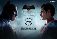 蝙蝠侠大战超人上映 AMD联合戴尔送好礼