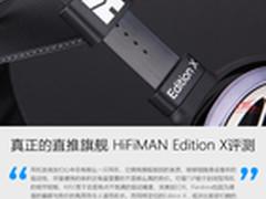 真正的直推旗舰 HiFiMAN Edition X评测