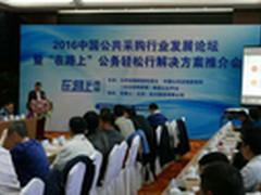 2016中国公共采购行业发展论坛