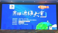 GOPS2016全球运维大会深圳站成功召开