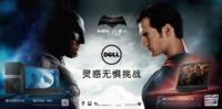 蝙蝠侠大战超人视觉盛宴 戴尔携手打造