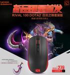 赛睿Dota2白炎之锋套装版鼠标限量预订