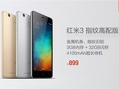 899元 红米3高配版4月6日米粉节开卖