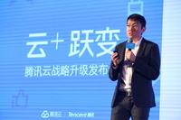 云+跃变 腾讯云发布2016全新品牌战略